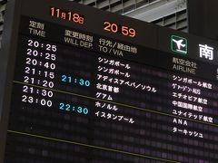 成田空港フライト情報 皆様の口コミ通り、フライング早発なターキッシュ 成田の門限もあることだし、いつも早く出るなら、最初から30分早い時刻にすればいいのに と思うのは日本人だからでしょうか?