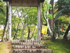 柏崎市国道8号線鯨波近くの「松雲山荘」(  https://niigata-kankou.or.jp/spot/6038   )駐車場に停め南口からの入園です。 この素朴な入り口が大好きです。