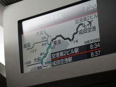 <10月22日(祝日 即位礼正殿の儀)> 成田エクスプレスで成田空港へ。 7:18品川駅発→8:37成田空港第一ターミナル着 いつもは空いているのに、外国の方々で満席(高速道路が一部通行止めだったのでバスが使えなかったのかな?)  一年前、この日の大変さを予想できずに特典航空券を取りました。 出発日が近づくと、ANAから早めに空港に来るようメールが着たけど、もう変更できないのよ。 出発は10:50、2時間あれば大丈夫でしょう。 ANAのチェックインカウンターでは待ち時間なく、グローバルWiFiを受け取りに・・・