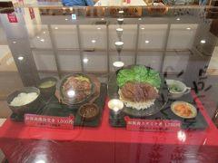 今日はぜっかくなので「お食事処 伊勢津」で 松坂牛メニューをランチとしていただくことに。  私は左の「松坂肉焼肉定食」、 配偶者は右の「松坂肉スタミナ丼」を選択。