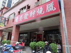 【香港發財燒臘 高雄 2019/12/04】  高雄での最初の食事は、妻と香港發財燒臘へ行きました。私は広州炒麺120元、妻は定食90元、レバースープ、相変わらず美味しいです。 住所:高雄市三民区明仁路22号