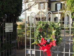 外交官の家 門に飾られたリース