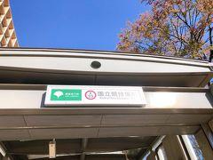 ホテルを出たらすぐに駅、これは便利ですね~(地下へ行くまでがなかなか長いですが(笑))