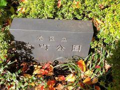 檜町公園です。