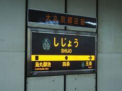 2泊3日の京都紅葉旅行の2日目は、永観堂と並ぶ紅葉の名所の東福寺に行くことに。ホテルから徒歩で地下鉄四条駅へ。地下鉄でJR京都駅へ。