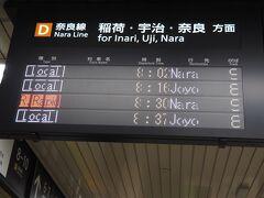 JR京都駅から奈良線(8番線か9番線)で一つ目の駅、東福寺駅に降ります。東福寺は便利な場所にあります。