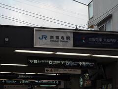 JR東福寺駅。決して大きくない駅。ほとんどの人がここで下車、ホームに人が溢れてました。駅から表に出るのも一苦労。午前8時、すでに混雑してました。