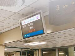 コロンボ乗り継ぎはもともと1時間しかないので、少し心配してましたが、実は成田空港出発が20分近く遅延して、乗り継ぎ便を逃すのではないか冷や汗かきました。 Final Callが鳴り響くなか、なんとかマレ行きの便に走り込んで乗りこめてラッキーでした