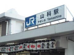 JR京都駅から湖西線で山科へ。3番線だったかな。京都駅から一駅ですが奈良線と違って湖西線はすいてて快適でした。JR山科駅到着。