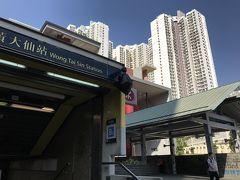 朝食後、今日はMTRに乗って出かけます。最寄り駅から乗って、一回乗り換えて、「黄大仙駅」に到着。 オクトパスカードは、前回旅行時に払い戻ししなかったので、そのまま利用できました。オクトパスカードの有効期限は、最後にチャージしてから3年だそうです。今回、チャージもしたので、3年以内にまた香港に来たいと思います。