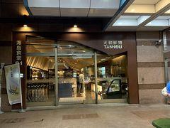 ほぐれた身体になってスッキリ!  次は台北駅に戻って一駅となりの善道寺駅へ。 歩いてすぐのオーガニックスーパー「天和鮮物」へ向かいました。