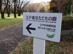 武蔵小金井駅前からバスに乗り、小金井公園西口で下車。 江戸東京たてもの園は小金井公園の中にあります。