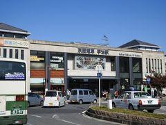 京阪電車 宇治駅。今回の出発地点かつゴールです。   素晴らしいお天気に恵まれました。