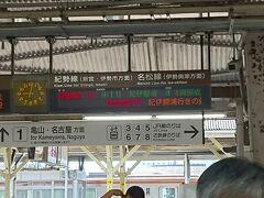 3日目は松阪駅からスタートです。 9時18分の特急「ワイドビュー南紀」に乗ります。