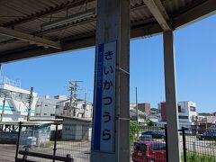 紀伊勝浦駅に到着です。 2時間40分の特急電車の旅でした。