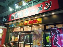 晩ご飯は繁華街の方で店を探しましたが、どこも一杯そうなのでホテルの隣にある和歌山ラーメンの店にしました。 まぁ和歌山に来たことやし、和歌山ラーメンもありやなと。