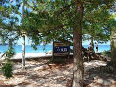 朝風呂でスッキリした後は白良浜をブラブラしましょうか。