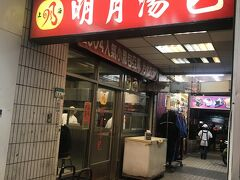 台湾に来たらやっぱりどこで小籠包をたべようかな...。 友人の勧めもありガイドブック・ネットにも紹介されていた「明月湯包 本店」に行きました。