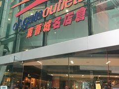 東涌のアウトレットモールに着きました。 MRT東涌駅に隣接しているので便利です。 空港から香港市内に向うときは、空港からバスで東涌まできてMRTに乗り換えるのが安い方法なので、乗換駅としても人が溢れます。