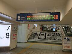 博多駅に到着。福北ゆたか線のホームは、新幹線ホームの近く。つまり端にあります。