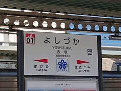 快速飯塚行きは博多駅を数分遅れの11時過ぎに発車。 列車は吉塚から篠栗線に入ります。