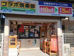 博多から30分少々で篠栗線の終点、桂川(けいせん)駅に到着。ここから筑豊本線に入ります。到着した1番ホームは、「コラボ倶楽部」というお菓子やジュースも売る電器店が隣接しており、ホームからも利用可能。人気商品は、豆大福とかりんとうとのことです。