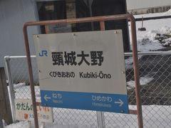 頸城大野駅