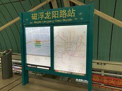 リニアは龍陽路駅までですので、こちらで地下鉄2号線に乗り換えです。どの駅でも案内表示が判りやすかったので迷うことはありませんでした。