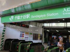 JR東日本 千駄ヶ谷駅