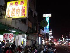 【阿樓師火雞肉飯】  16:00~0:00 火曜休