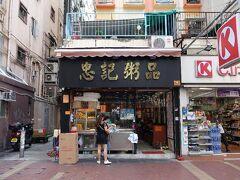 忠記粥店 昨日当りを付けていたお粥屋です。地下鉄入口のすぐ裏にあります。