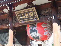 田無神社からすぐの場所にあるのが總持寺。 不動明王を本尊とする真言宗の寺院。 関東三十六不動の一つ。