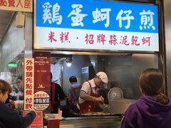 まずは、ミシュランに選ばれたこともあるらしい「円環辺蚵仔煎」。 お目当ては牡蠣のオムレツ!  有名店だけあって15分くらい並びました。
