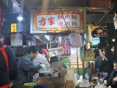 この夜市に来たら、ここも外せないですよね(^^) ルーロー飯で有名な「方家雞肉飯」へ。