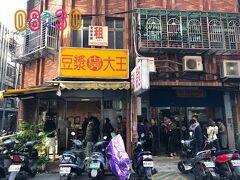 午前8:30 着いた先は・・・「世界豆漿大王」  あっ!ここ有名店!実は以前に来た事あった店でした。でも、せっかく親切に紹介してもらったので、知ってる店だったことは黙っておきました。
