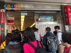 さて、残り時間も少なくなりました。地下鉄で数駅移動し「東門站」で下車します。 目的は・・「鼎泰豊(ディンタイフォン)信義本店」です!