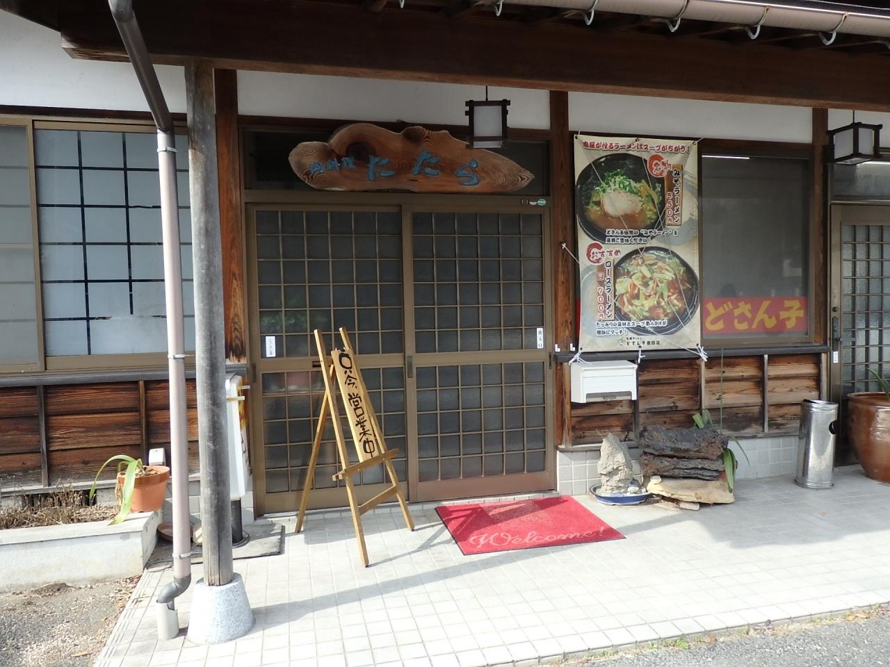 また来てしまいました。かれこれ3回目です。 「たたら」 島根県仁多郡奥出雲町下横田128-6