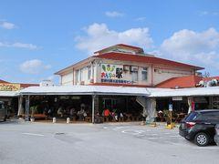次にやって来たのは、恩納村にある「おんなの駅なかゆくい市場」