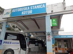 コトルのバスターミナルに到着。ドブロブニクから 2 時間ほど。途中 2 回ほど休憩らしきものがあったが、よくわからないのでバス内かちょっと外に出ただけで腰が痛い。