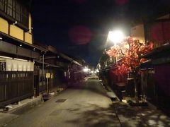 飛騨の代表的スポット「古い町並み」も、 夜になると、観光客は誰一人としていなくなり…。