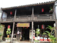 フーンフンの家。  200年前に貿易商の家として建てられた木造家屋で、今もその貿易商の8代目が暮らしているとのことです。中はお土産屋さんになっていました。  ベトナム風の家、中国風の柱、日本風の屋根が融合した建築と言われています。