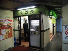 朝飯に生ハムだぁ~? 日本人ならこれでしょ!レディーガガも訪れたという噂の品川駅の立ち食いそば。(本当みたいです。このホームかは知らんが)