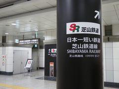 空港第2ビル駅に到着。 新勝寺もそうだけど、この芝山鉄道もなかなか乗れないんだよねぇ~。まぁその内機会作って訪れるとしますか。