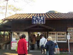 赤城山の鳥居峠から帰りにちょっと寄り道、 神戸駅にわたらせ渓谷鉄道を見に来ました。