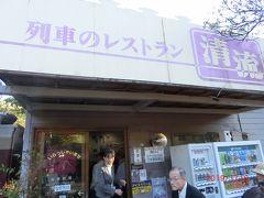 列車レストラン・清流は、何と駅の中にあった。 わたらせ渓谷鉄道の神戸駅の反対側のホームの向こうにあるので、 神戸駅に入って跨線橋を越えて行かないとなりません。
