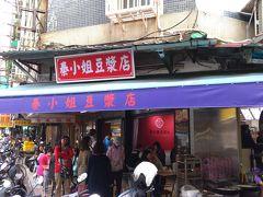 朝ごはんは地下鉄で台北小巨蛋駅まで行き、「秦小姐豆漿店」へ。