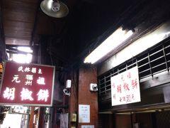 楽しみにしていた胡椒餅の「福州元祖胡椒餅」へ行ったら、予約待ちでなんと50分待ちとのこと。 泣く泣くあきらめて次の目的地西門を目指します。