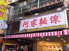有名店「阿宗麺線」の前には行列ができていましたが、回転は早いです。