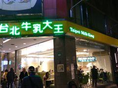 駅までの帰り道、今回寄れないと諦めていた「台北牛乳大王」があった。