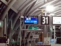 10月29日(火) 旅行初日。 先ずは関空からドバイへ。